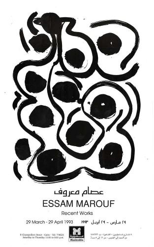 1993_mar_marouf