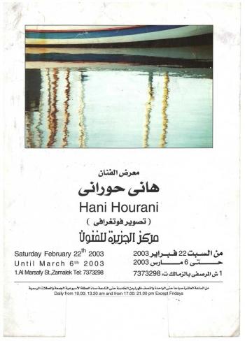 2003-February-Hany_Gezira