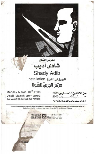 2003-March-Shady_Gezira