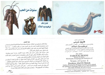 2003-May-Malak