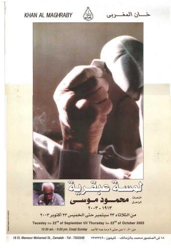 2003-October-Khan