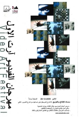 2005-December-videofest