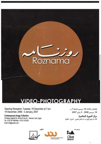 2006-December-Roznama