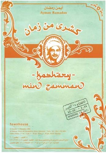 2006-October-koshary