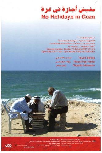 2007-January-Gaza