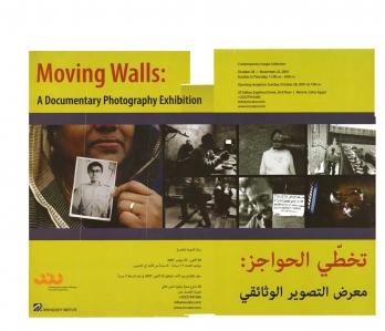 2007-October-Moving-Walls