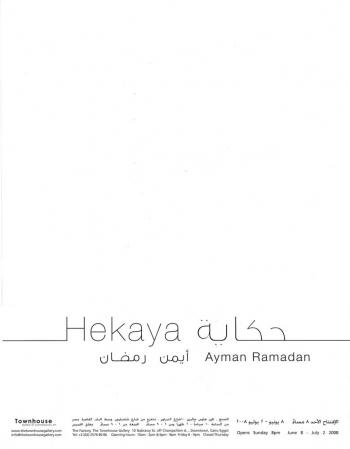 2008_jun_ramadanhekaya