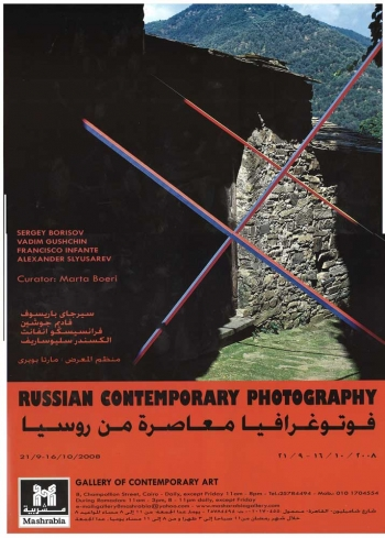 2008_sept_russianphotography