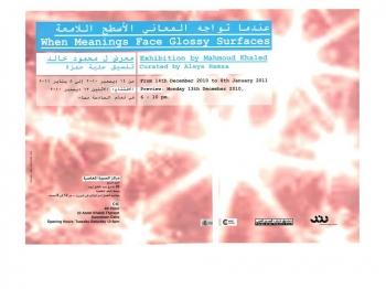 2010-December-Mahmoud