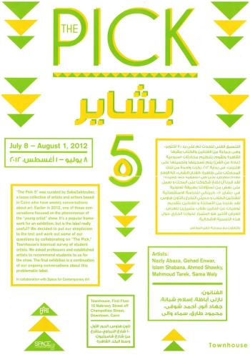 2012-July-Pick-5