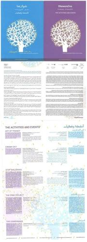 2012_jan_shaware3na0