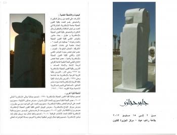 2012_may_hegazi